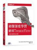 初探深度學習︰使用TensorFlow