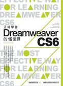 正確學會 Dreamweaver CS6 的 16 堂課
