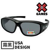 【福利品】X Games外掛式墨鏡 加大版-霧黑-UV400偏光包覆式太陽眼鏡 (1085-C1)