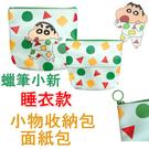 【京之物語】蠟筆小新 睡衣款 小物收納包 面紙包 面紙套 現貨