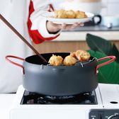 油炸鍋廚房烹飪家用迷你小炸鍋式天婦羅不粘鍋煎鍋電磁爐通用【小梨雜貨鋪】