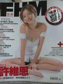 【書寶二手書T6/雜誌期刊_YDD】FHM男人幫_112期_粉漾嬌妻-許維恩