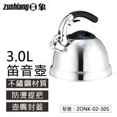 【日象】3.0L經典不鏽鋼笛音壺 壺嘴封蓋 熱水壺 煮水壺 鳴笛壺 開水壺 ZONK-02-30S
