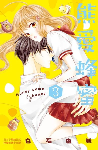 熊愛蜂蜜 Honey come honey(3)
