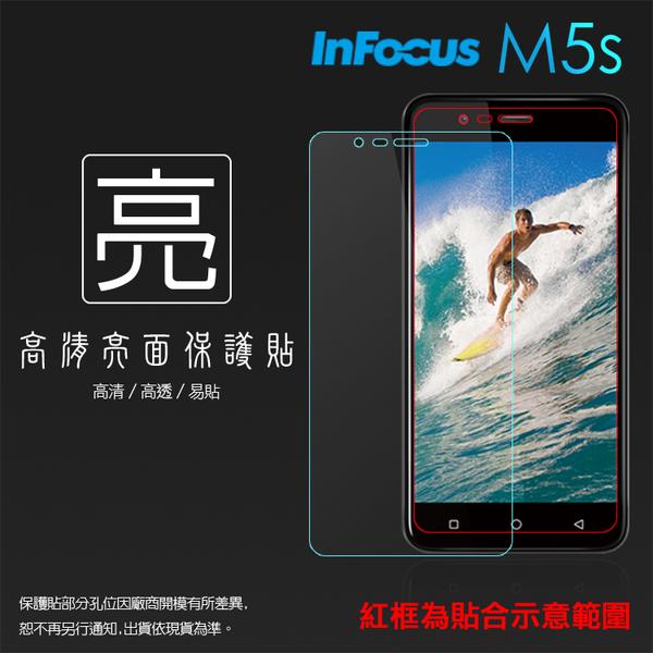 ◆亮面螢幕保護貼 鴻海 InFocus M5s IF9002/A3 IF9007 保護貼 軟性 亮貼 亮面貼 保護膜 手機膜