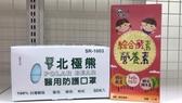 醫用口罩-50入(藍) 北極熊成人+鑫耀生技 Panda 綜合酵素營養素粉 300g /瓶 保健食品【艾保康】