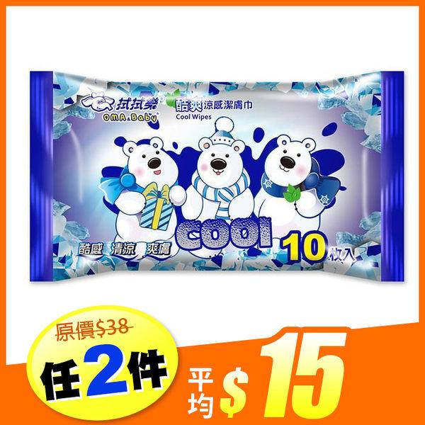 拭拭樂 酷爽涼感潔膚巾10抽 (15cm x 20cm x 10抽) ◆86小舖 ◆