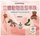 (二手書)立體動物造型串珠