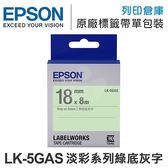 EPSON C53S655416 LK-5GAS 淡彩系列綠底灰字標籤帶(寬度18mm) /適用 LW-200KT/LW-220DK/LW-400/LW-Z900
