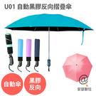 U01 自動反向折疊傘【蘋果綠】晴 雨傘...