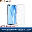 【默肯國際】IN7 OPPO Reno4 (6.4 吋) 氣囊防摔 透明TPU空壓殼 軟殼 手機保護殼