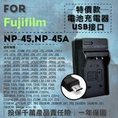 攝彩@超值USB充 隨身充電器 for Fujifilm NP-45A 行動電源 戶外充 體積小 一年保固