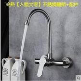 廚房入牆式冷熱水龍頭304不銹鋼水槽洗菜盆洗碗池洗衣陽台水龍頭