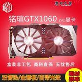顯示卡 獨立顯卡 銘瑄GTX1060 5G盒裝非工包吃雞游戲顯卡秒3G非6G圖拉丁專屬 野外之家igo