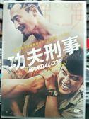 影音專賣店-P04-021-正版DVD-韓片【功夫刑事】-徐俊英 元振