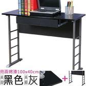 Homelike 查理100x40工作桌亮面烤漆-附抽屜 桌面-黑 / 桌腳-炫灰