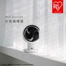 24期零利免運 IRIS 愛麗思 SDC15T 空氣循環扇 12坪 大風力 節能省電 靜音 風扇 公司貨 薪創數位