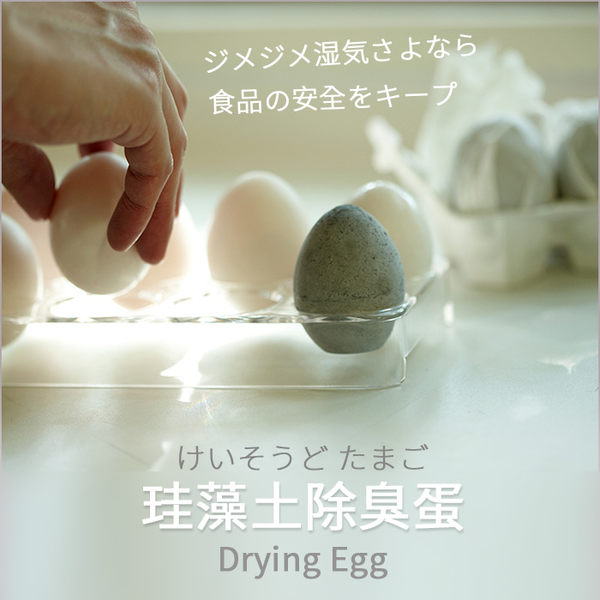 限時$99免運!蛋形珪藻土(單顆入) / 除溼 防霉 會呼吸的蛋 / 防潮小物 快乾 / 辦公桌小物 櫥櫃擺設