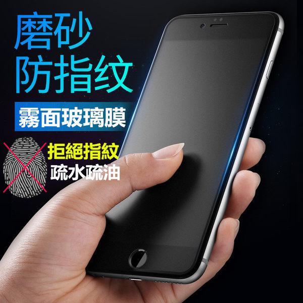King*Shop~HTC Desire 728 820 826磨砂鋼化膜 M10 10pro霧面鋼化玻璃膜A9 E9/E9plus防指紋保護貼膜X9