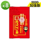 【新紅薑黃先生】加強版30顆 x8包