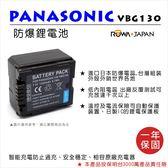 ROWA 樂華 FOR Panasonic 國際牌 VW-VBG130 VBG130 電池 原廠充電器可用 保固一年 GS50K H20 H40