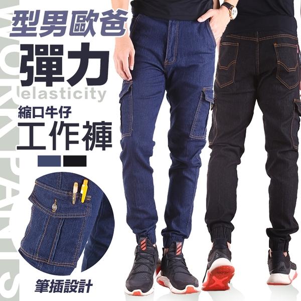 牛仔縮口工作褲 隱形筆插 高彈力 修身顯瘦 兩色【CS衣舖】#2097