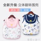 寶寶吃飯罩衣兒童圍裙圍兜防水防臟夏季女寶男童反穿衣無袖護衣 蘿莉新品