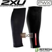 ::bonJOIE:: 英國進口 2XU PWX Compression Calf Sleeves 新款黑色 緊身壓縮小腿套 鐵人三項 三鐵 壓力腿套