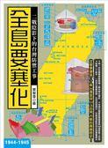 (二手書)全島要塞化:二戰陰影下的台灣防禦工事(1944-1945)
