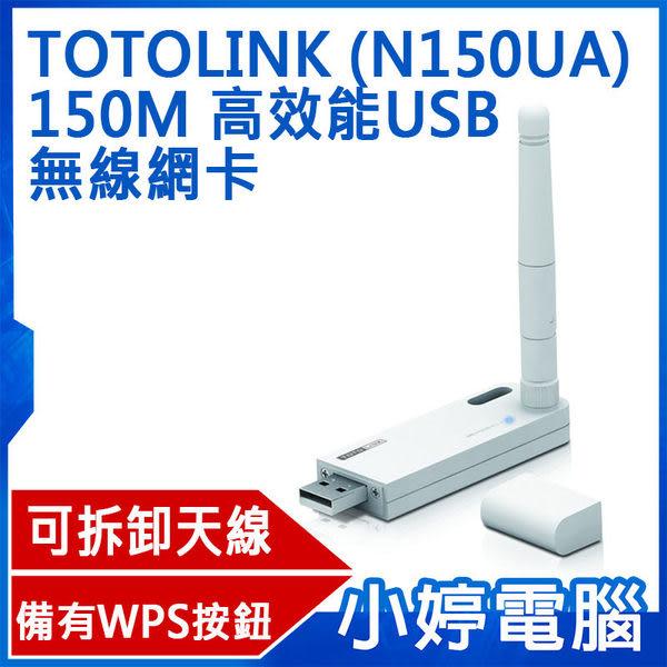 【24期零利率】TOTOLINK (N150UA) 150M 高效能USB無線網卡