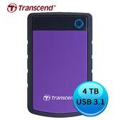 創見 StoreJet 25H3P 4TB 紫色 USB3.1 2.5吋 外接硬碟 TS4TSJ25H3P
