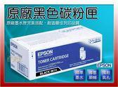 【尋寶趣】EPSON 原廠 AL-C1700 黑色 AcuLaser C1700/C1750N EP-S050614
