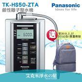 Panasonic 國際牌 TK-HS50-ZTA 鹼性離子整水機/電解水機 ★贈快拆式三道前置、專用龍頭