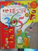 【書寶二手書T7/少年童書_YDJ】地球公民365_第31期_水鹿等