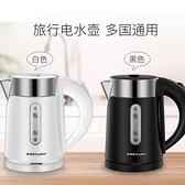 出國旅行電熱水壺小容量宿舍家用便攜式迷你燒水壺小電水壺 韓國時尚週