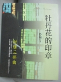 【書寶二手書T5/宗教_YKN】牡丹花的印章_伶姬