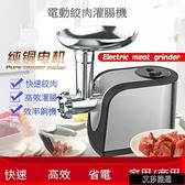 電動絞肉機 絞肉機商用電動大功率多功能不銹鋼全自動灌腸碎肉餡攪拌蒜蓉家用