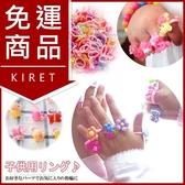日韓 兒童 可愛卡通造型戒指 多款隨機 超值30入-贈馬卡龍珠寶盒 kiret