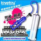 情趣用品-飛機杯【慾望之都精品】Lovetoy MAXIMIZER WORX 進階款 壓克力真空筒 手拉桿真空強力吸引器