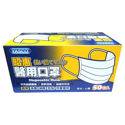 元氣健康館 YASCO昭惠醫用成人口罩-(50入/盒)/綠色
