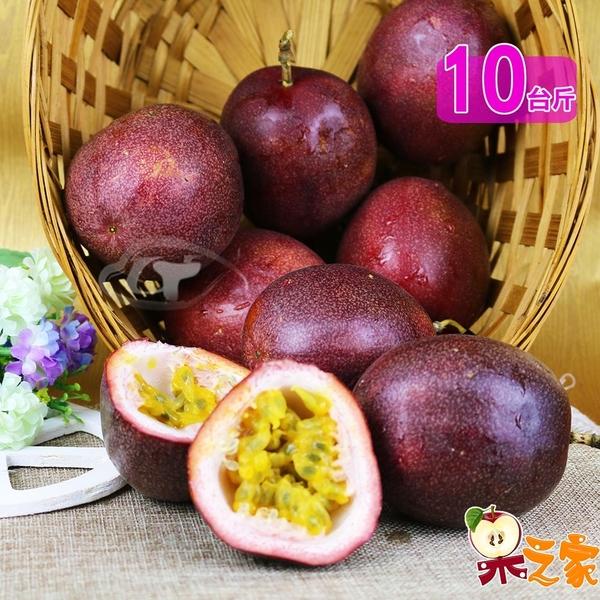 果之家 南投埔里嚴選紫香百香果禮盒10台斤