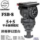 沙雀 SACHTLER FSB-8 德國油壓雲台【系統腳系列】