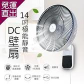 勳風 14吋極能靜音DC壁扇 HF-B36U【免運直出】