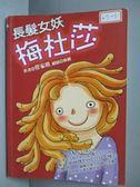 【書寶二手書T8/兒童文學_JSC】長髮女妖梅杜沙_管家琪