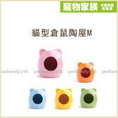 寵物家族-Petlink 貓型倉鼠陶屋M-各顏色可選