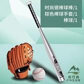 兒童棒球套裝壘球全套裝備棒球棒棒球棍手套棒球【步行者戶外生活館】