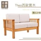 【多瓦娜】日木家居-西歐實木雙人沙發-SW5250