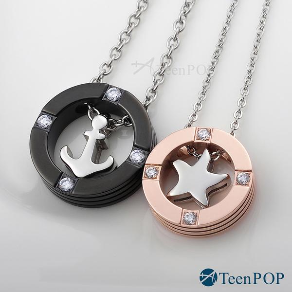 情侶項鍊 對鍊 ATeenPOP 珠寶白鋼項鍊 守護真愛 海角天涯 單個價格 情人節禮物