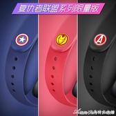 適用小米手環3/4腕帶充電器充電線 3nfc腕帶錶帶替換帶復州者聯盟訂製 運動多彩三四代透明