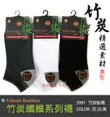【台灣製】竹炭船型襪子  男襪/女襪/棉襪/休閒襪/學生襪/抗菌消臭 台灣製 MIT 芽比 YABY 3991